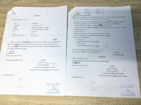 タイで婚姻手続き2 間違いだらけの翻訳