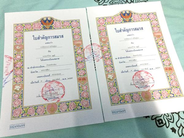 タイで婚姻手続き4 タイでの婚姻手続きついに完了