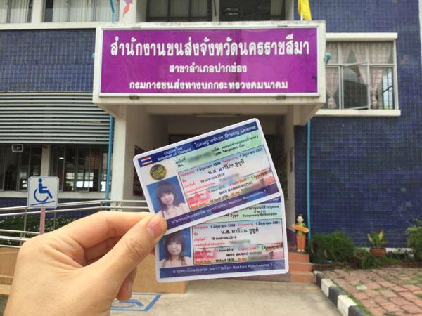 タイの地方で免許証更新 必要だったものなど