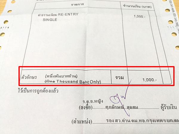 ドンムアン空港のリエントリー申請時のぼったくりにご注意下さい!!