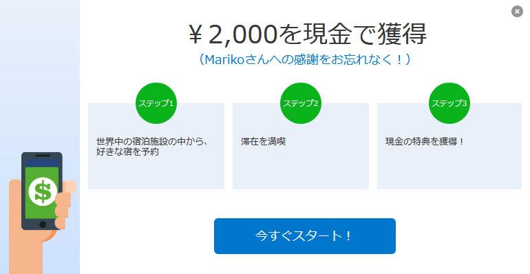 Booking.comで2000円キャッシュバック! お友達紹介キャンペーン