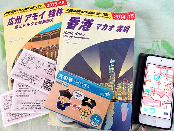 香港・中国旅行への準備 宿・切符・アプリ・買った物など