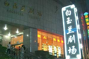 白玉蘭劇場