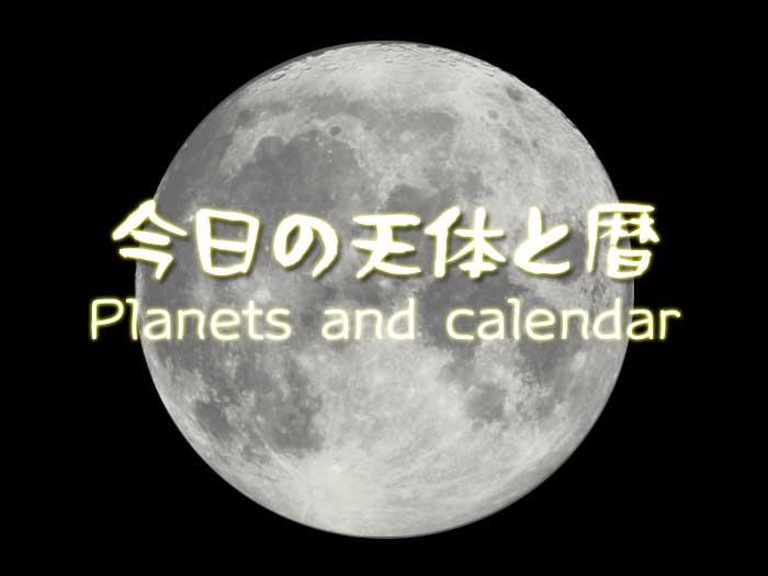 今日の天体と暦