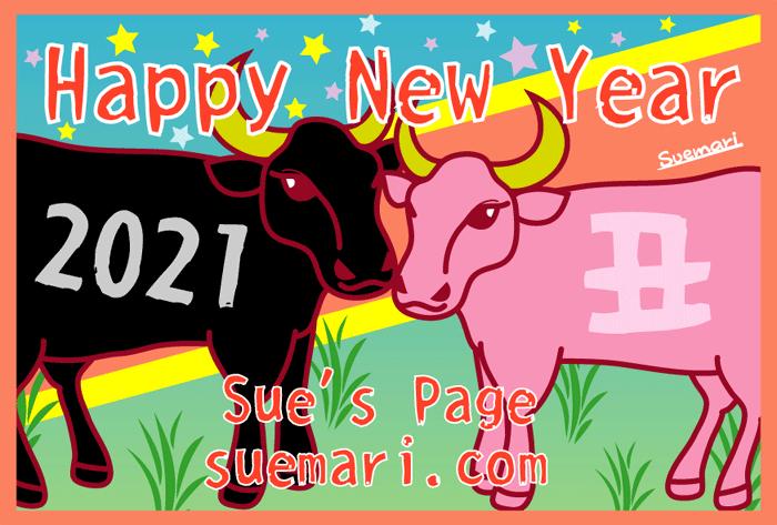 あけましておめでとう2021年☆令和3年