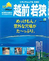 シティマニュアル越前若狭2002