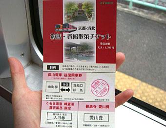 京都旅行3日目