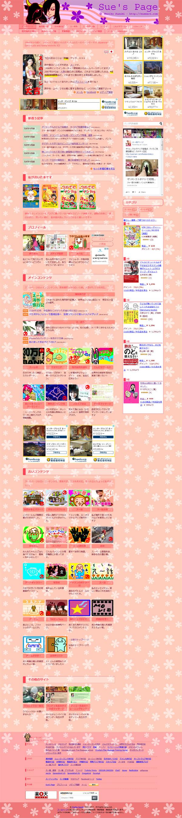 スーのページ他サイトのデザインを新しくしました