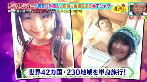旅の指差しTシャツが「大阪ほんわかテレビ」で紹介されました!私も!