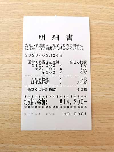 宝くじ当選の明細書