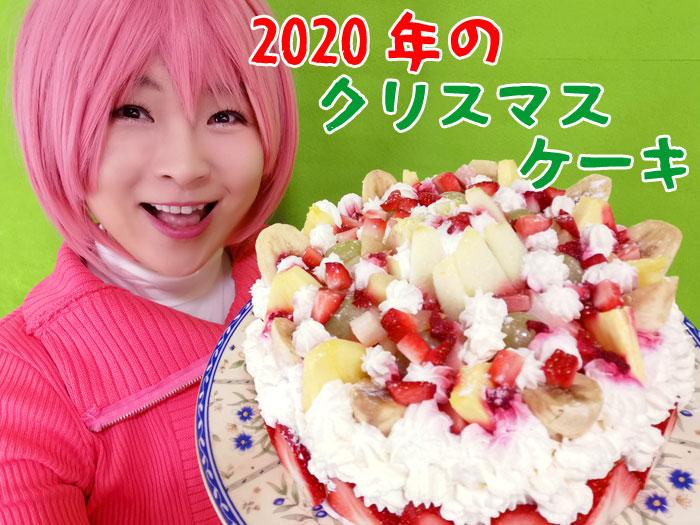 2020年も手作りクリスマスケーキ☆フルーツたっぷりのケーキ