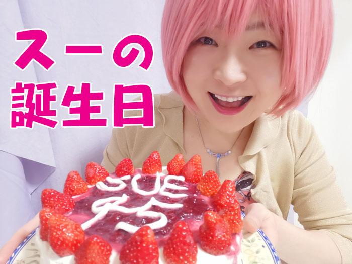 45歳になったよ☆自分で誕生日ケーキを作ってお祝い