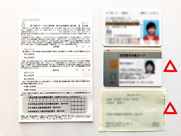 マイナンバーカードを申請したら、色々面倒すぎて、かなり疑問