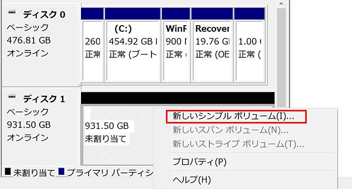 管理ツールでSSDを認識