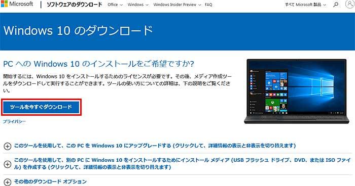 サポート終了直前、Windows7からWindows10に無償アップグレードできた