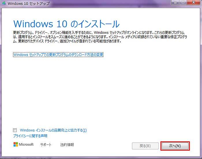 Windows10のインストール手順