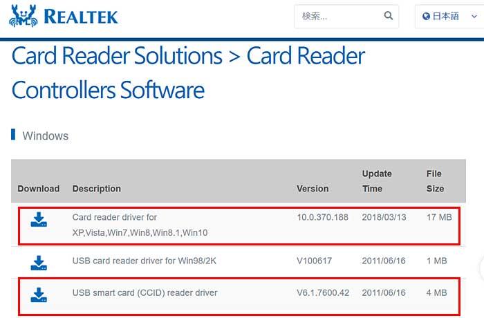 Realtek PCIE CardReaderのドライバ