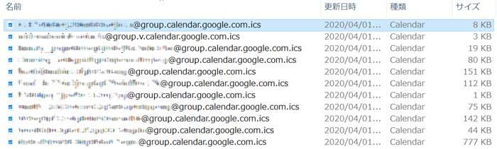 Googleカレンダーの消えた予定をスマホに戻す