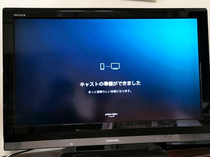 アマゾンプライムビデオをテレビで見る