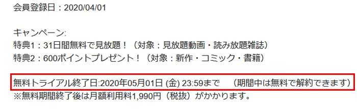 U-NEXTの無料トライアル終了日の確認