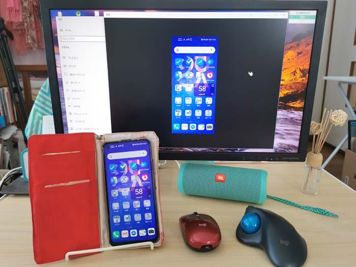 便利☆Windows10で、Androidスマホの画面をPCの画面にミラーリング