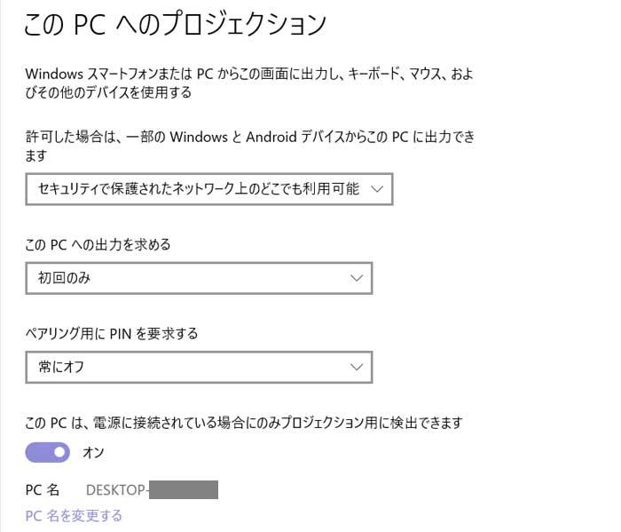 Windows10の「接続」