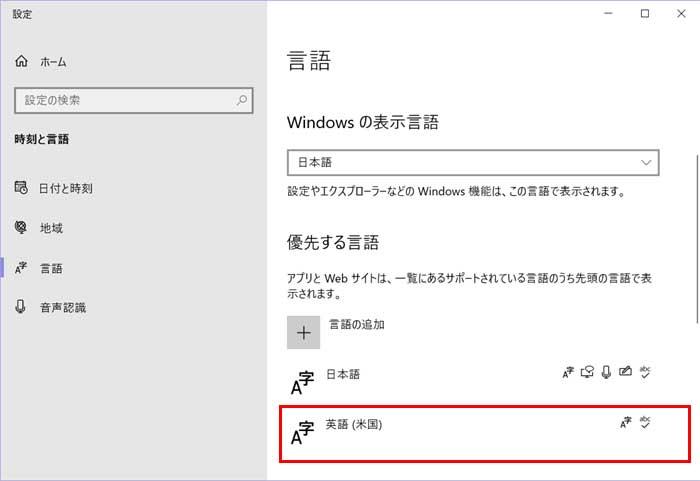 Windows言語パック「英語(米国)」の追加