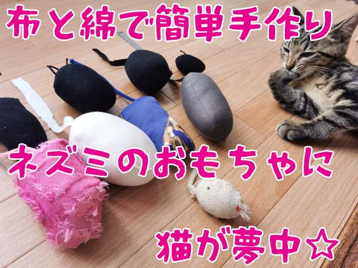 布と綿で簡単手作り☆ネズミのおもちゃに猫が夢中