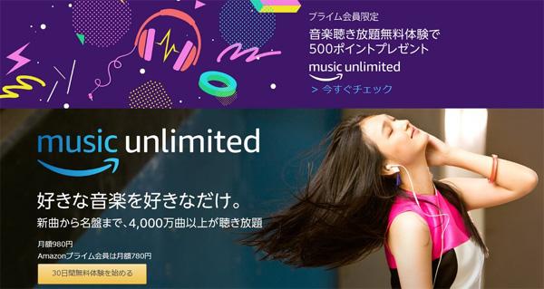 【終了】「Amazon Music Unlimited」の無料体験で500ポイントが貰えるよ!