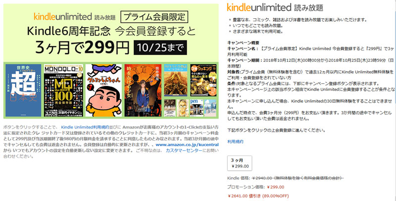 アマゾンのkindle unlimitedがプライム会員限定で3ヶ月299円ですよ!