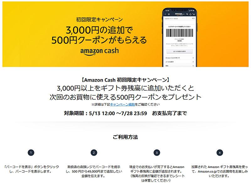 3000円分のAmazonギフト券残高追加で500円クーポンがすぐもらえる!