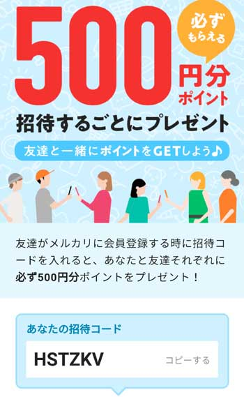 「メルカリ」の「メルペイ」が5500円も無料でくれて凄いんですけど!!