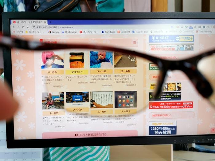 ブルーライトカット眼鏡でパソコンを見る