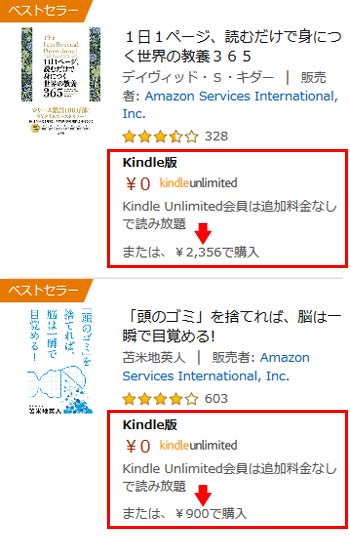 kindle unlimitedの本