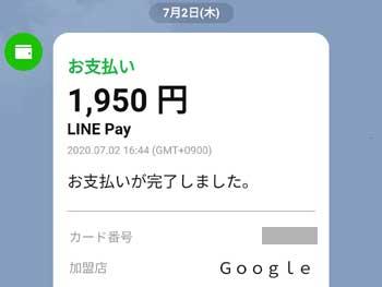 LINE Payカードで購入