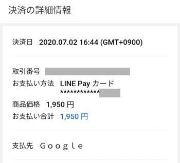 LINE Pay支払い