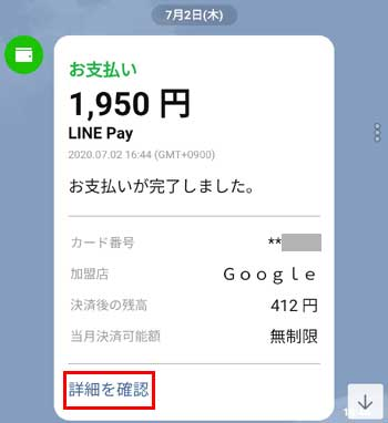 LINE Pay支払いの詳細を確認