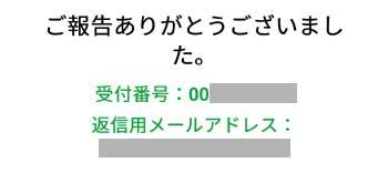 LINE Pay問い合わせ