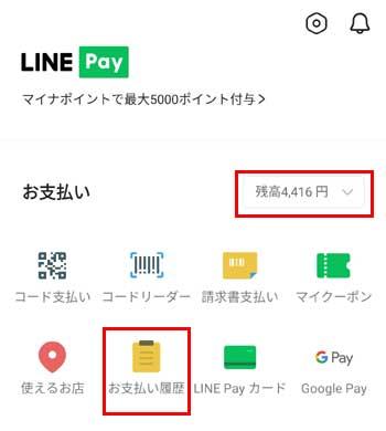 LINE Payから返金