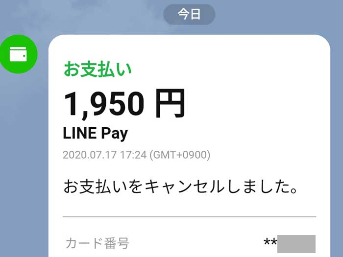 LINE Payの支払いをキャンセル、返金