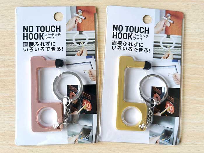 公共の物、共用の物に直接触れなくていいノータッチフックが便利!