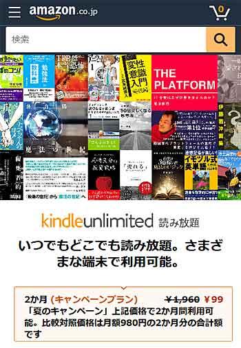 Kindle Unlimitedが2か月99円