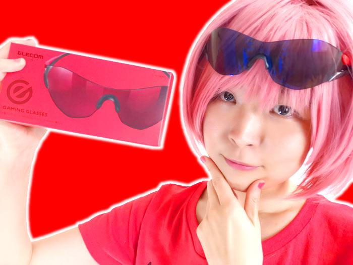 1万円の差☆ブルーライトカット眼鏡とゲーミンググラスを比較