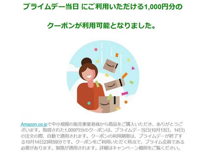キャンペーンで実質1000円無料!!