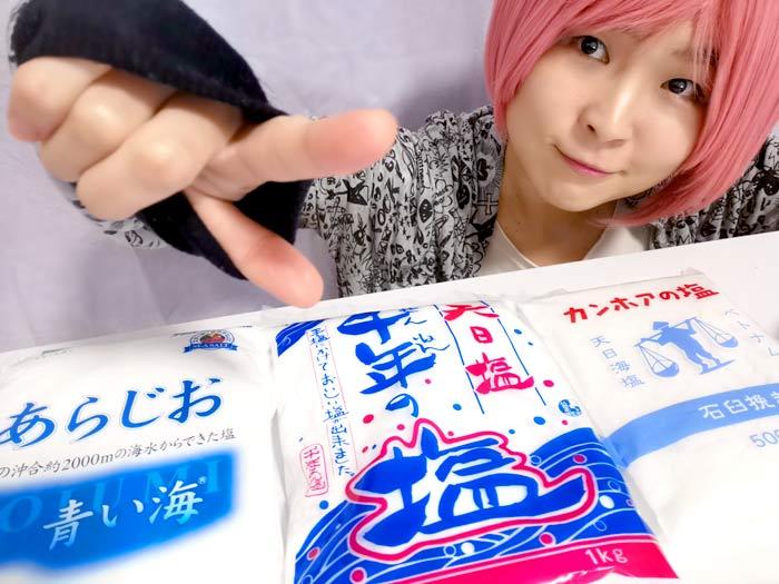健康には塩も大事☆塩によってミネラル成分が違う!塩3種を比較