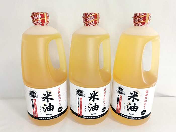米油 1350g 3個