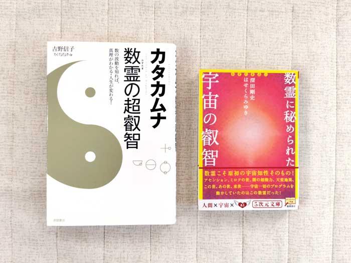 数秘術の本
