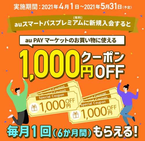 【お得】auスマートパスプレミアムで毎月1000円、計6000円クーポン!