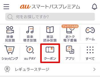 1000円クーポンをもらう