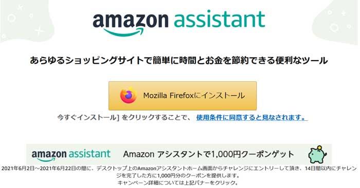 Amazonアシスタントキャンペーン